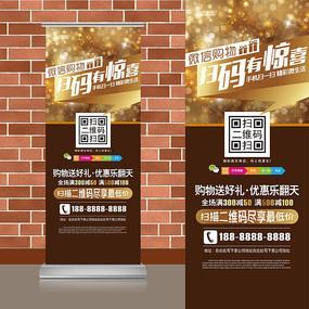 橘黄色璀璨星云炫酷文化娱乐微信扫码二维码易拉宝