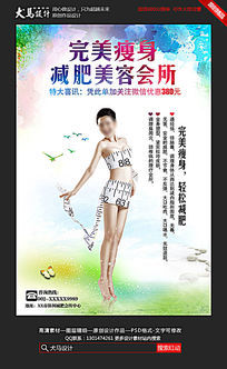 减肥完美瘦身海报