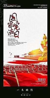 简约国家宪法日宣传海报设计PSD