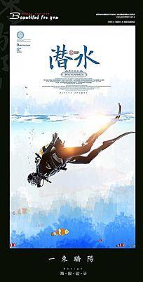 简约潜水运动宣传海报设计PSD