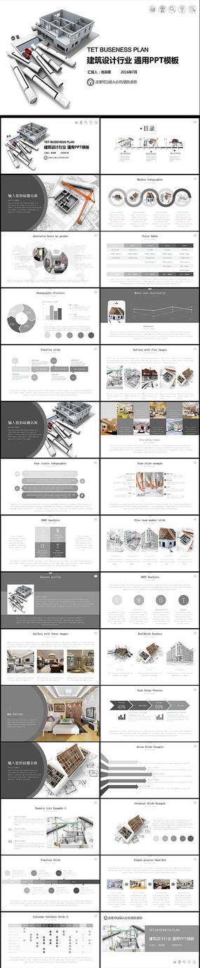 简约作品展示建筑室内设计PPT