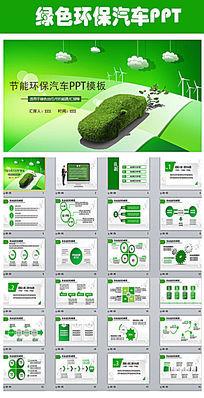 绿色出行节能减排低碳ppt