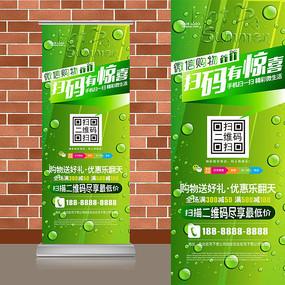 绿色水珠夏季冷饮果汁奶茶微信扫码二维码易拉宝