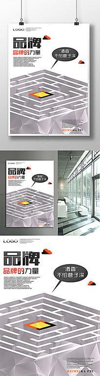 企业文化品牌宣传挂画展板