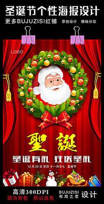圣诞节个性海报设计