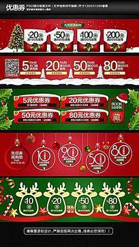 淘宝天猫创意圣诞节优惠券