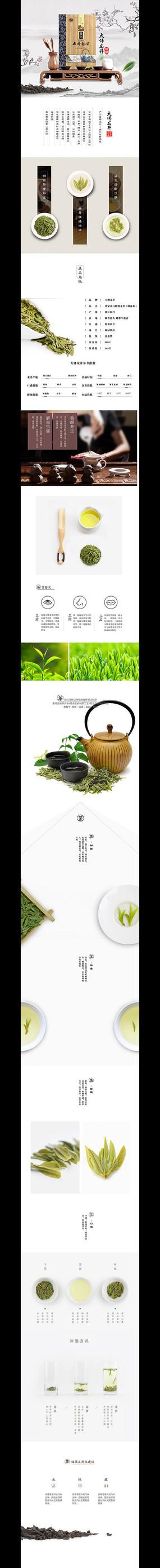 淘宝天猫大佛龙井茶详情页