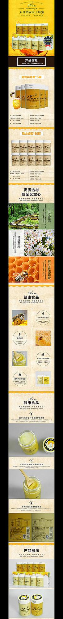淘宝天猫农家土蜂蜜详情页