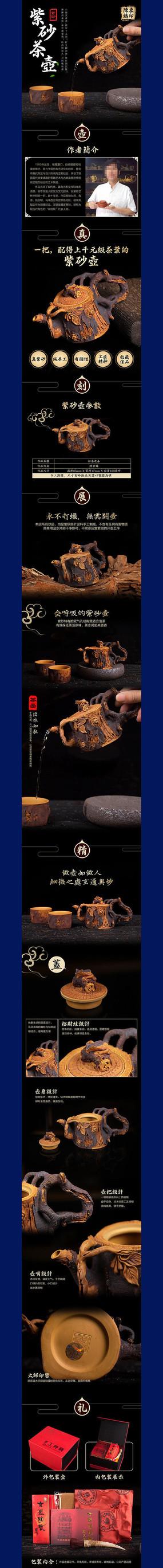 淘宝天猫紫砂茶壶详情页模板