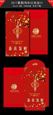 新年春节红包