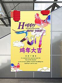 原创2017最新鸡年流行海报