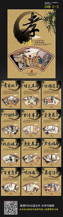 中国风教育24孝文化展板