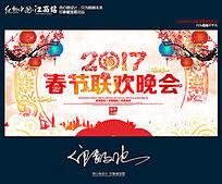 2017鸡年春节联欢晚会背景设计