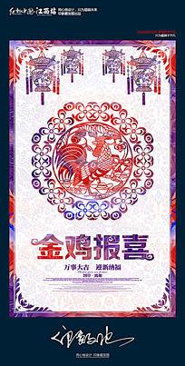2017鸡年金鸡报喜剪纸海报设计