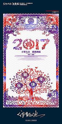 2017鸡年元旦迎新海报设计