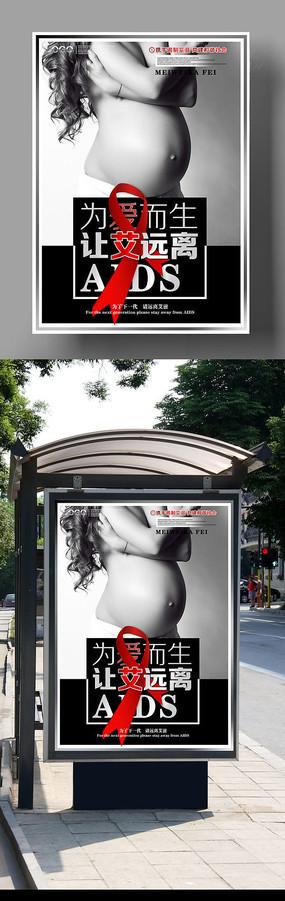 艾滋病宣传日关注艾滋病患者海报
