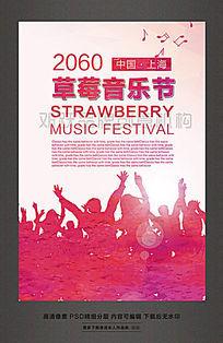 潮流时尚草莓音乐节海报设计