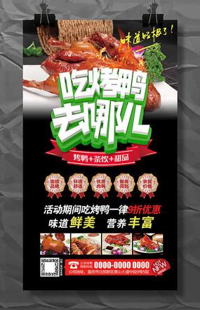 吃烤鸭店开业促销活动海报模板