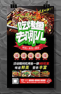 吃烤鱼促销海报模板设计