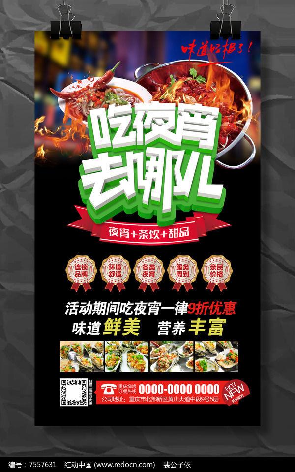 吃夜宵店开业促销宣传海报模板图片