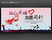创意志愿者宣传海报