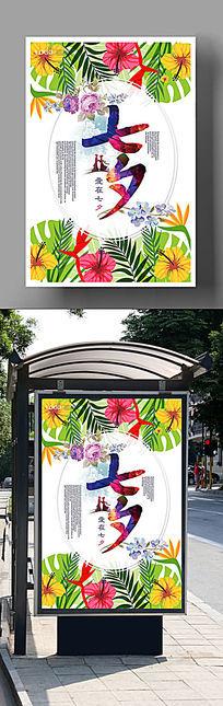 大气手绘花卉七夕海报模板