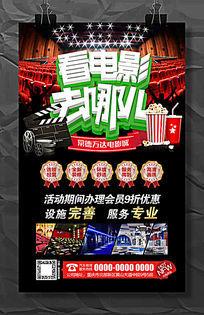 电影院促销活动海报模板