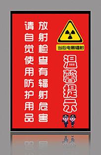 放射防护提示展板设计
