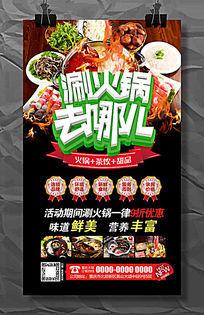涮火锅店开业活动促销海报模板
