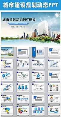 建筑行业城市建设规划中建PPT