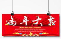 鸡年大吉海报设计
