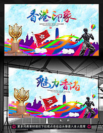 魅力香港旅游广告背景模板设计