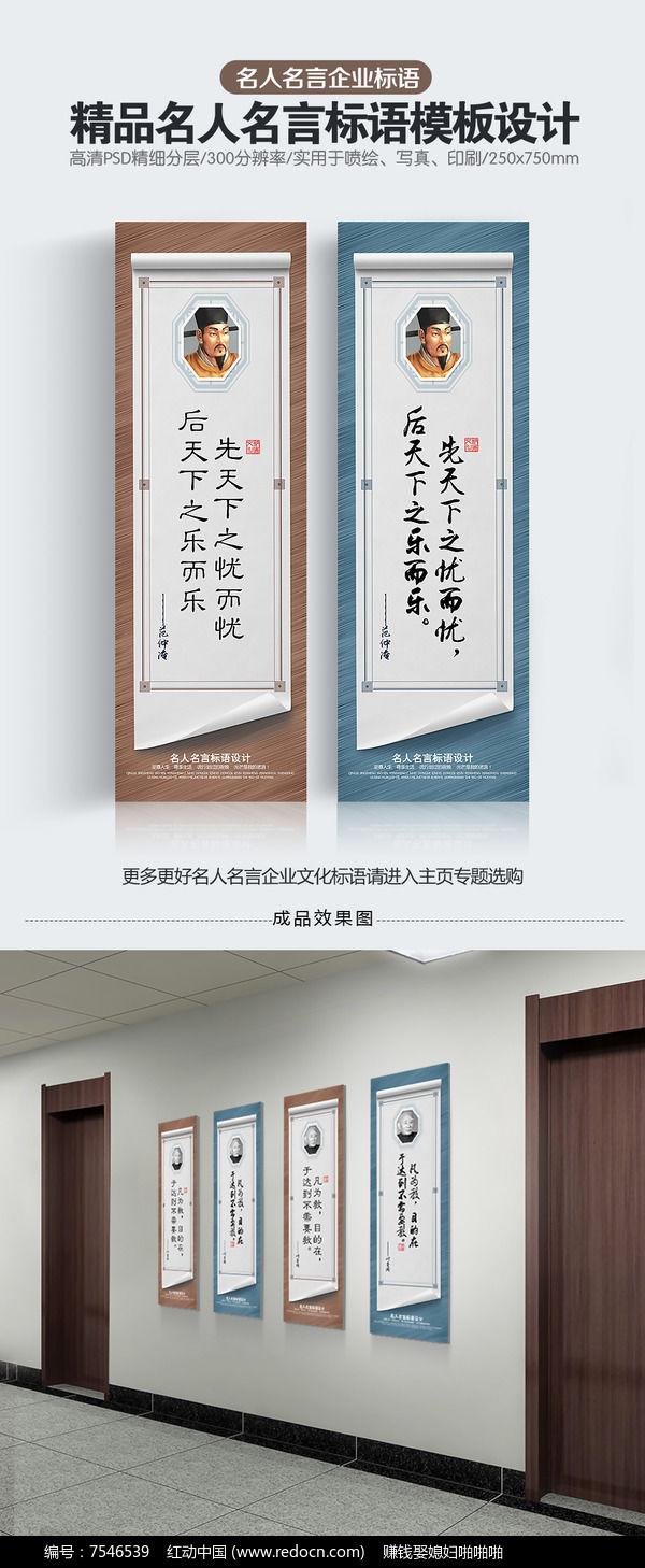 名人语录挂画设计展板图片