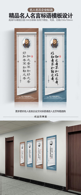 企业名人名言挂画设计展板