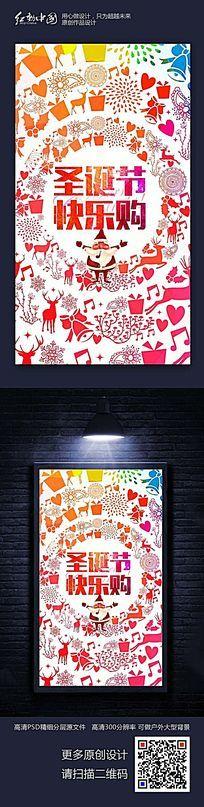 圣诞节购物节节日促销海报设计