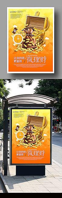 银行投资理财公司海报