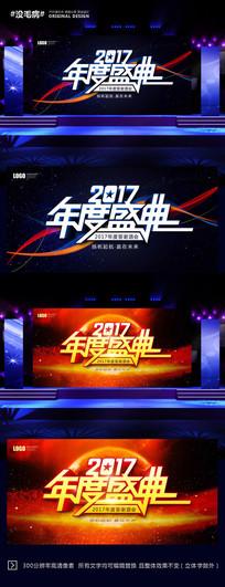 大气2017年度盛典新年活动舞台背景
