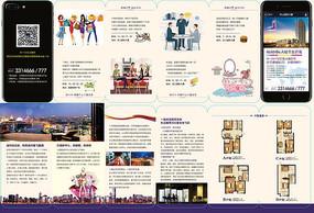 历山国际6折页