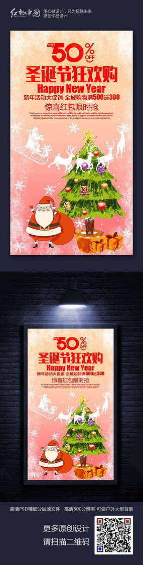 圣诞节节日促销活动海报设计