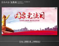 中国风国家宪法日展板背景设计