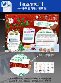 2014圣诞节英语手抄报