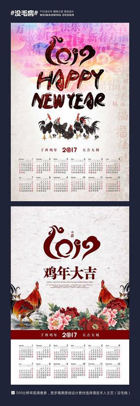2017年日历设计模板