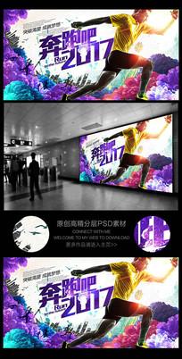 炫彩超酷奔跑吧2017泼墨水彩海报