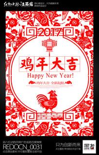 创意剪纸2017鸡年元旦新春宣传海报设计