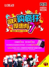 国庆购物促销购物商场海报