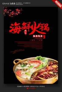 海鲜火锅促销海报