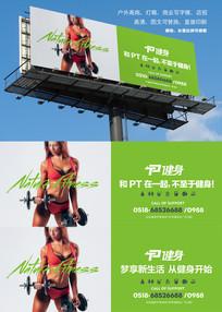 户外健身广告