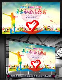 世界志愿者日公益活动广告背景