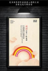 手绘彩虹创意成功企业文化展板