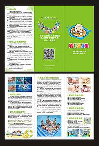 婴儿游泳宣传折页设计
